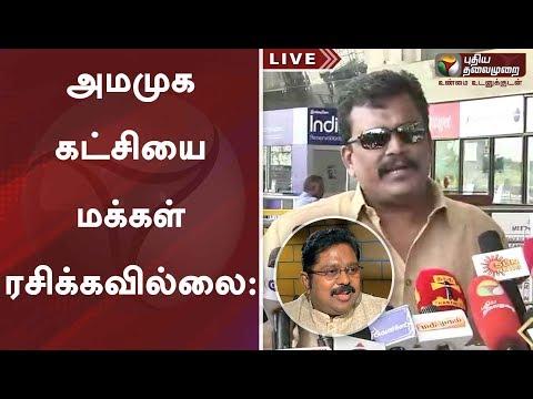 Xxx Mp4 அமமுக கட்சியை மக்கள் ரசிக்கவில்லை தங்க தமிழ்ச்செல்வன் Thanga Tamil Selvan TTV AMMK AIADMK 3gp Sex