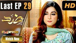 Pakistani Drama   Zid - Last Episode 29   Express TV Dramas   Arfaa Faryal, Muneeb Butt