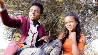 Ethiopian Music : Birbirsaa Mokonnin (Awaash ga'een dhufaa) New Ethiopian Music 2021(Official Video)