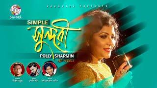 Simple Sundori | Polly Sharmin | New Bangla Music Video 2018 | Soundtek