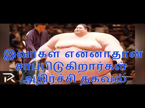 இவர்கள் என்னாதான் சாப்பிடுகிறார்கள் அதிர்ச்சி தகவல் | How increase body weight in Tamil