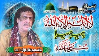 La ilaha illallah Hai Peer Mera Subhan Allah (Arif Feroz Qawwal)
