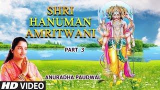 SHRI HANUMAN AMRITWANI IN PARTS Part 3 by ANURADHA PAUDWAL I Full Video Song
