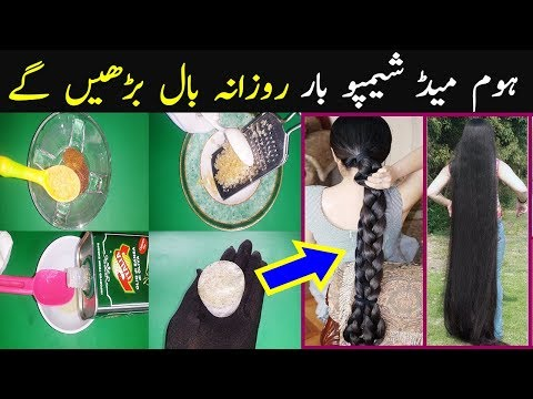 Homemade Herbal Shampoo Bar For Non Stop Hair Growth - Hair Care Tips In Urdu