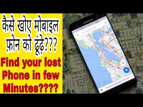 [Hindi] How to find your lost smartphone in 2 minutes????