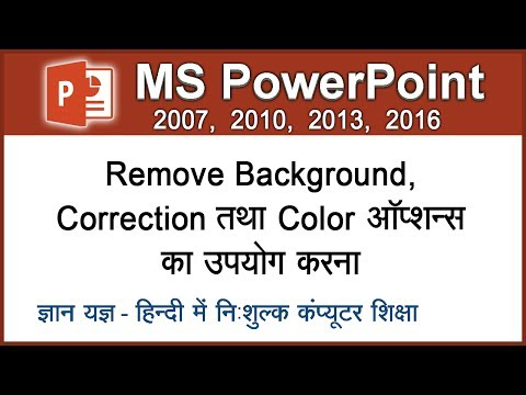 PowerPoint In Hindi - How To Remove Background, Change Brightness & Color Of An Image - Lesson 18