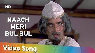 Naach Meri Bulbul - Rajesh Khanna - Roti - Laxmikant - Pyarelal - Kishore Kumar - Hindi Song