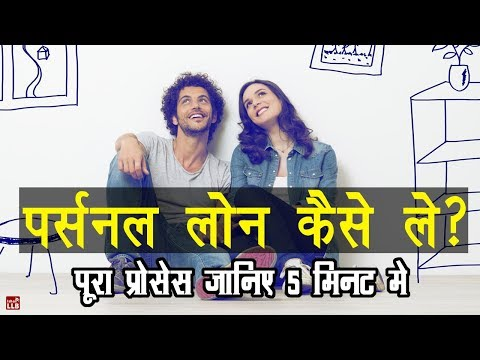 How to Get Personal loan in Hindi   By Ishan
