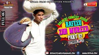 Rafeeq Zan Mureed Part 2 | Balochi Comedy Video | Episode #57 | #istaalfilms #basitaskani