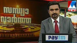 സന്ധ്യാ വാർത്ത | 6 P M News | News Anchor - Ayyappadas |January 23,2017 | Manorama News