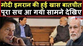 Narendra Modi और Imran Khan की मुलाकात का बड़ा सच अभी देखिए |Headlines India