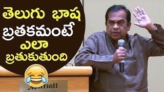 Comedian Brahmanandam Hilarious Speech About Telugu Language | Unseen | TFPC