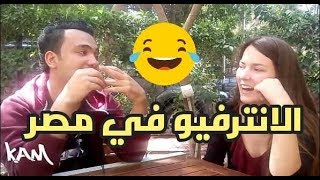 اسئلة ال interview في مصر .. Job's interview questions in Egypt
