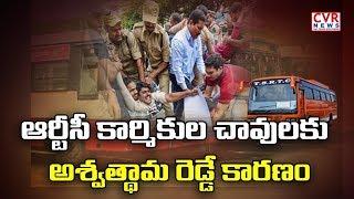 ఆర్టీసీ కార్మికుల చావులకు అశ్వత్థామ రెడ్డే కారణం : Public Response on Telangana RTC Employees Strike