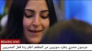 #x202b;موقف ابكى كل من في المطعم جرسون مصري  يطرد سوريين من المطعم شاهد رد فعل المصريين#x202c;lrm;