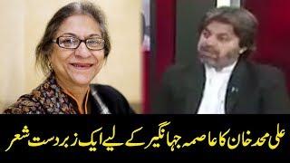 Ali Muhammad khan ka Asma Jahangir kay leye aik zaberdast SHAIR