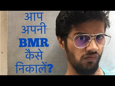 How to calculate your BMR? (Hindi)