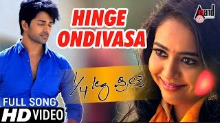 1/4  Kg Preethi | Hinge Ondivasa | New Kannada HD Video Song 2017 | Yogaraj Bhat | Chetan Sosca