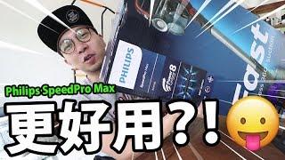 比Dyson更好用的吸塵機?! Philips SpeedPro Max實測!