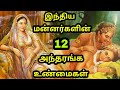 Download இந்திய மன்னர்களின் 12 அந்தரங்க உண்மைகள் | 12 interesting fact about ancient Indian kings | In Mp4 3Gp Full HD Video