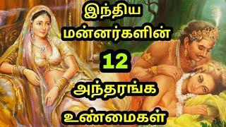 இந்திய மன்னர்களின் 12 அந்தரங்க உண்மைகள் | 12 interesting fact about ancient Indian kings |