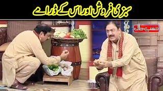 Dramay Baaz Sabzi Faroosh   Hasb e Haal   Dunya News