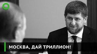 Кадыров попросил Путина построить скоростную жд-магистраль в Грозный