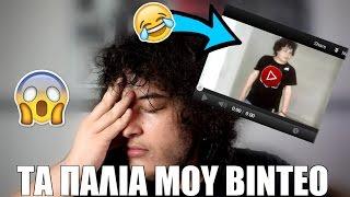 Βλέπω τα παλιά μου βίντεο... | Manos