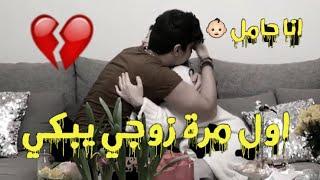 انا حامل أخيرا !! بكينا انا وزوجي😥 ماتوقعت خالد يبكي