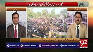 Bakhabar Subh - 19 January 2018 - 92NewsHDPlus
