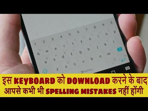 How to improve spelling mistakes? | Intelligent keyboard | improve typos