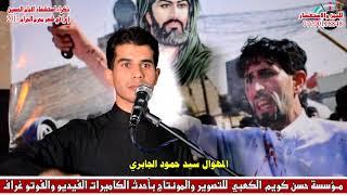 #x202b;شاهد المهوال سيد حمود الجابري في مهرجان ابو الفظل العباس( ع )#x202c;lrm;