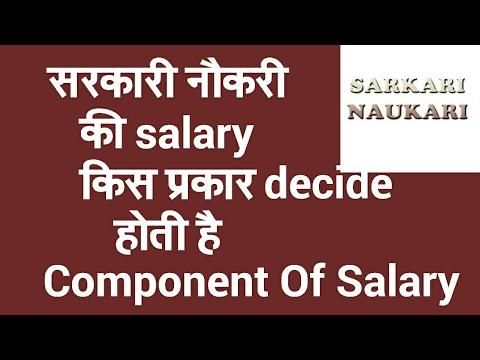 salary kis prakar decide hoti hai|| gov. employee की सैलरी किस प्रकार decide होती है।