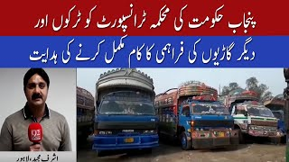 Punjab govt suggests department transport to complete supply of trucks and other vehicles