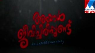 New teaser of Ayyal Jeevichirippundu released | Manorama News