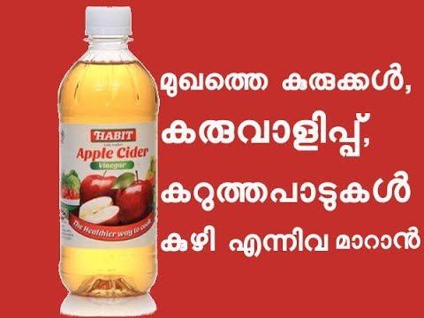ആപ്പിൾ സിഡർ വിനിഗറിന്റെ സൗന്ദര്യ ഗുണങ്ങൾ Apple Cider Vinegar Beauty Benefits