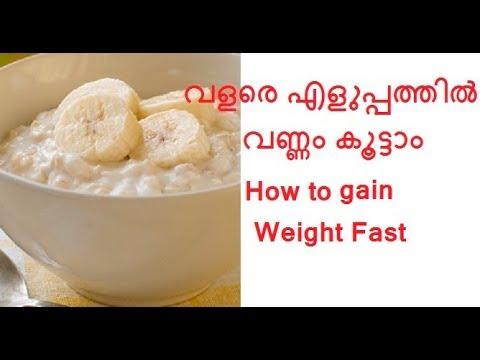 How to gain weight fast for men & Women/എളുപ്പത്തില് വണ്ണം കൂട്ടാം/Weight gaining food