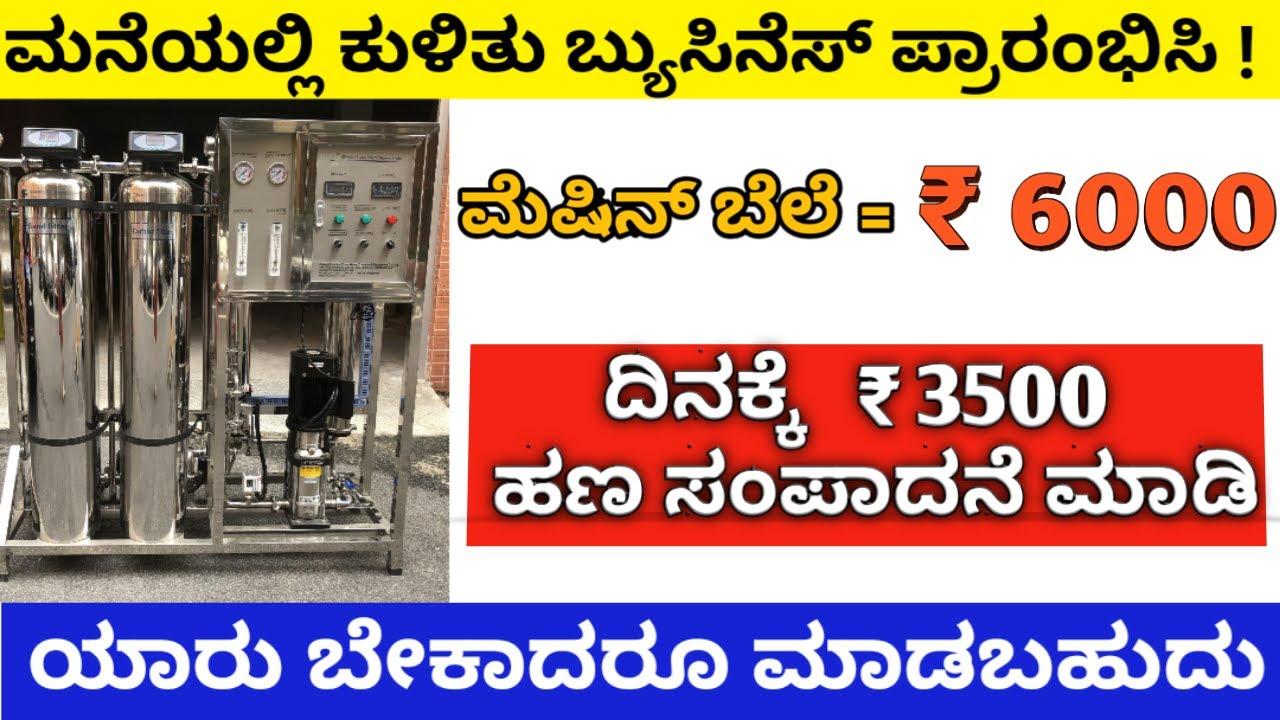 New Business Ideas in Kannada   Business ideas in Kannada   low investment business kannada