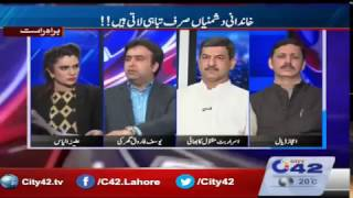 News Night | Babar sohail butt killing | 14 March 2017 | City 42