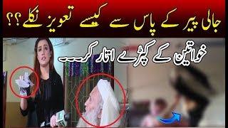 Jaali Peer Badly Exposed By Anila Aslam | Pukar | Neo News