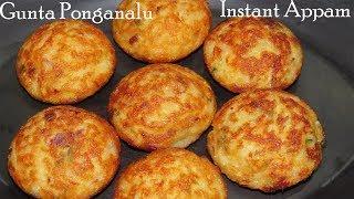 తక్కువ నూనెతో అటుకులతో ఇలా గుంత పునుగులు చేయండి-Instant Appam Recipe-Gunta Ponganalu inTelugu-Punugu
