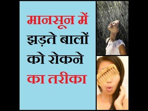 Monsoon Hair Care Tips|Hairfall reason  in rainy season