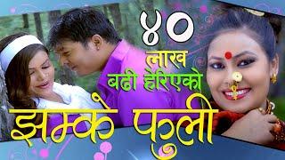 Jhamke Phuli by Sunita, Ghamesh \u0026 Dhruba : Nepali Lok Geet Ft. Dilip \u0026 Sunita