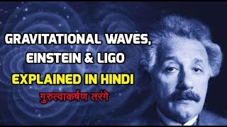 Gravitational Waves & LIGO explained in Hindi - गुरुत्वाकर्षण तरंगे क्या होती हैं?