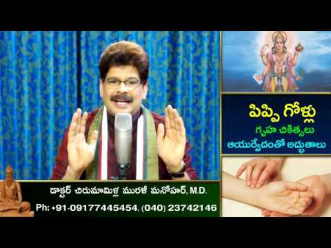 Nail Infection, Sure Remedy in Telugu by Dr. Murali Manohar Chirumamilla, M.D. (Ayurveda)