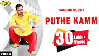 Sandhu Surjit   Puthe Kamm    Latest Punjabi song 2018 l Anand Music   New Punjabi Song 2018