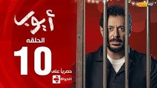 مسلسل أيوب بطولة مصطفى شعبان – الحلقة العاشرة ( 10 ) | ( Ayoub Series ( EP10