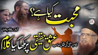 Ishq-E-Haqiqi Kalaam, Mohabbat Kia Hai?, Hafiz Hamza Awan, Mufti Taqi Usmani, Islamic Releases