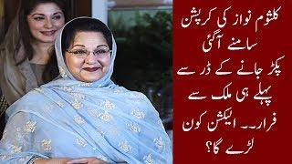 Kalsoom Nawaz Ran Away From Pakistan