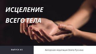 Download Медитация ″Исцеление всего тела″ Video
